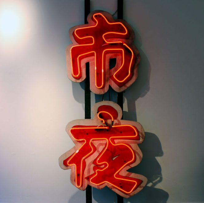 Chinese Symbols Andy Doig
